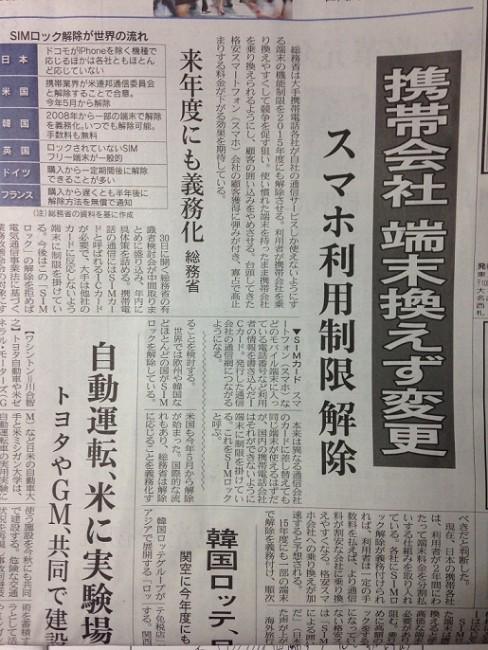 20140628日経