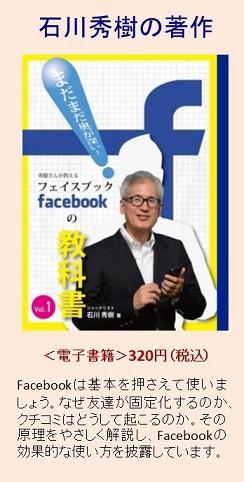 秀樹さんが教える まだまだ奥が深い Facebookの教科書