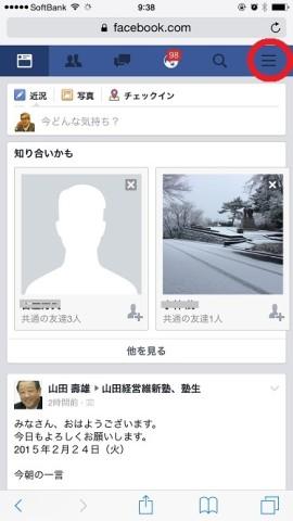 モバイル用のFacebookのページ