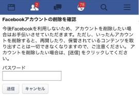 Facebookを完全退会するためのパスワード入力画面
