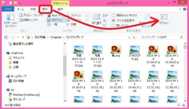 「表示」タブ→オプション