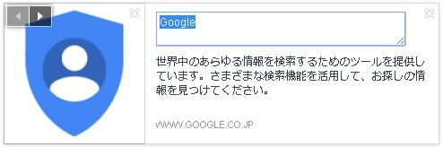 Googleのタイトルを変えてみる