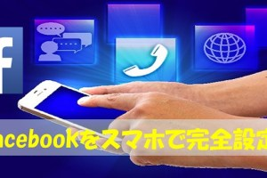 Facebookをスマホで完全設定