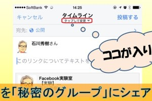 Facebookの記事をグループにシェア