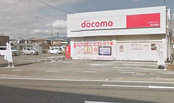 ドコモショップ新北街道店