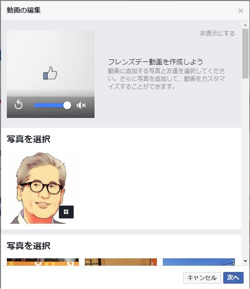 2017フレンズデー動画3