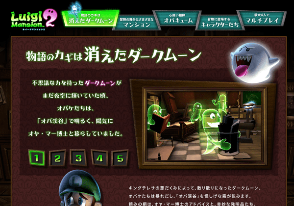 luigi mansion 3ds nintendo website layout