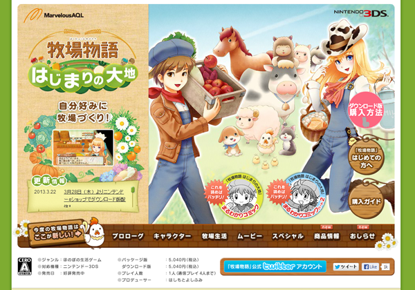 japanese harvest moon new beginning video game layout