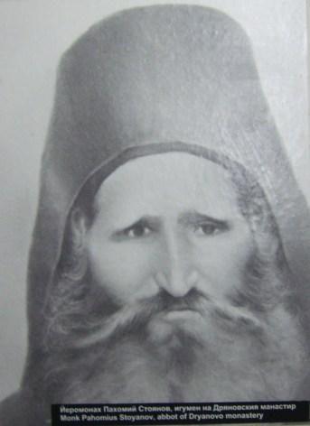 Пахомий Стоянов - игумен на Дряновския манастир от 1859 до 1892 г.