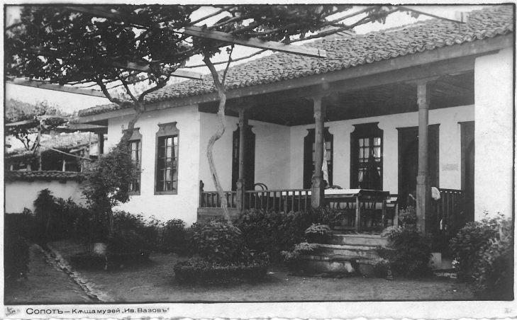 Иван Вазов - къща-музей в Сопот, стара снимка