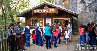 Пещера Бачо Киро - заглавна