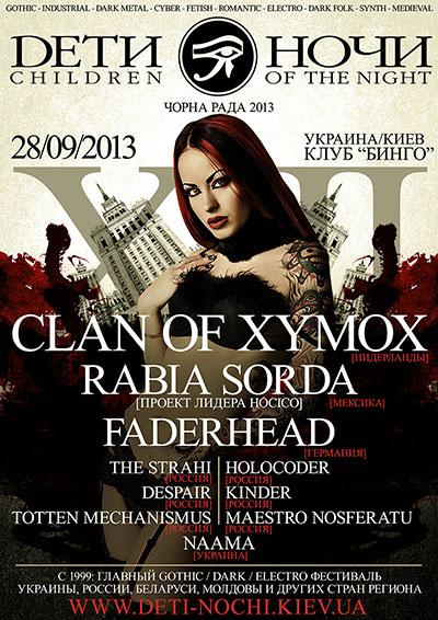 detinochi-chornarada13_2013_poster_final400