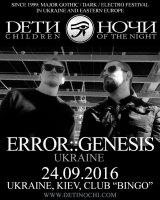detinochi16_2016_error_genesis_ukraine