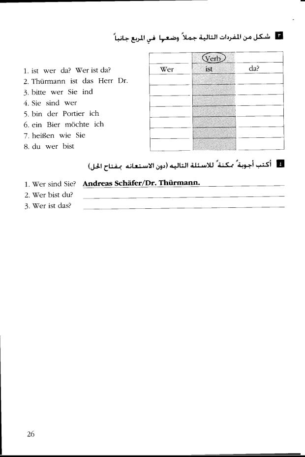 محادثة من أنتم من فضلك؟ في اللغة الالمانية مع شرح القواعد Untitled-4-1