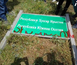 south_ossetia_border_sign_defiled