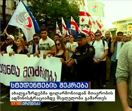 pro_student_union_rally