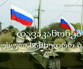 Centrists_ad_Russian_tanks_flags