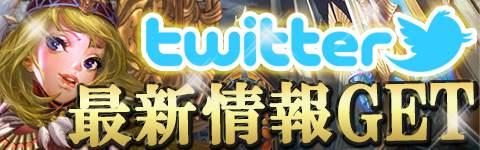 twitter_follow_サクラ