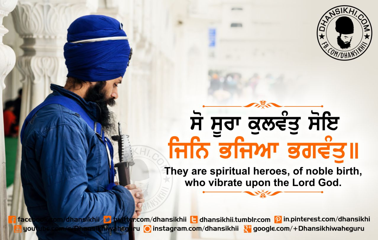 Soi So Gurbani Quotes So Soora Kulwant Soi Dhansikhi