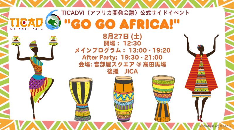 """TICADVI公式サイドイベント """"Go Go Africa!"""""""