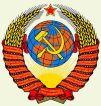 Государственный герб СССР.