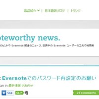 evernote-hacked-shock