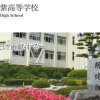 fukuoka-chikushi-corporal-punishment-high-school