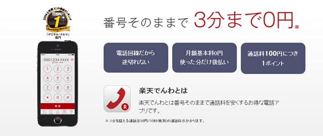 pr-rakuten-denwa-3minutes-0yen-plan-release03