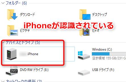 Windows10でiPhoneがドライブとして認識された状態