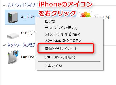 iPhoneで画像とビデオのインポート
