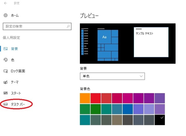 20160807_Win10AnUp2_Fig3