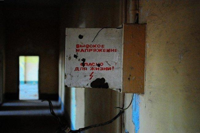 russian fusebox