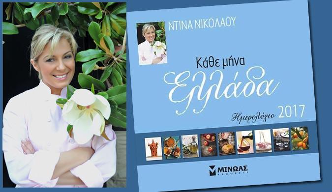 Κερδίστε το ημερολόγιο της χρονιάς «Kάθε μήνα Ελλάδα» από την Ντίνα Νικολάου
