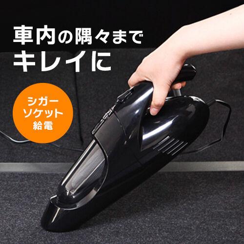 「車内用 掃除機」の画像検索結果