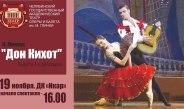 балет Л. Минкуса «Дон Кихот»