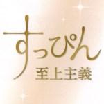 DO-S ネットショップから 重要なお知らせ!
