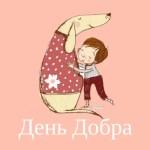 """Проэкт """"ДЕНЬ ДОБРА"""" на Facebook"""