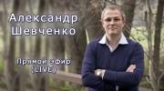 Александр Шевченко: «Атеизм как вызов современности» (Прямой эфир)