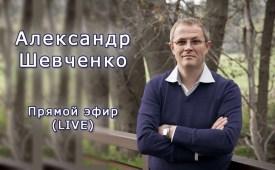 Прямой эфир с Александром Шевченко
