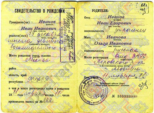 Russian certified translation of Soviet Birth Certificate $1995 - birth certificate