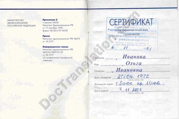 Certified Russian Translation of Immunization /Vaccination Form 156