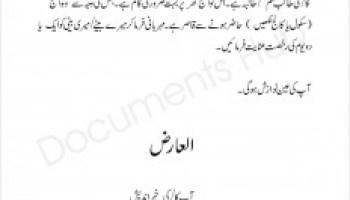 Application letter for job in urdu application of linear discriminant analysis spiritdancerdesigns Choice Image