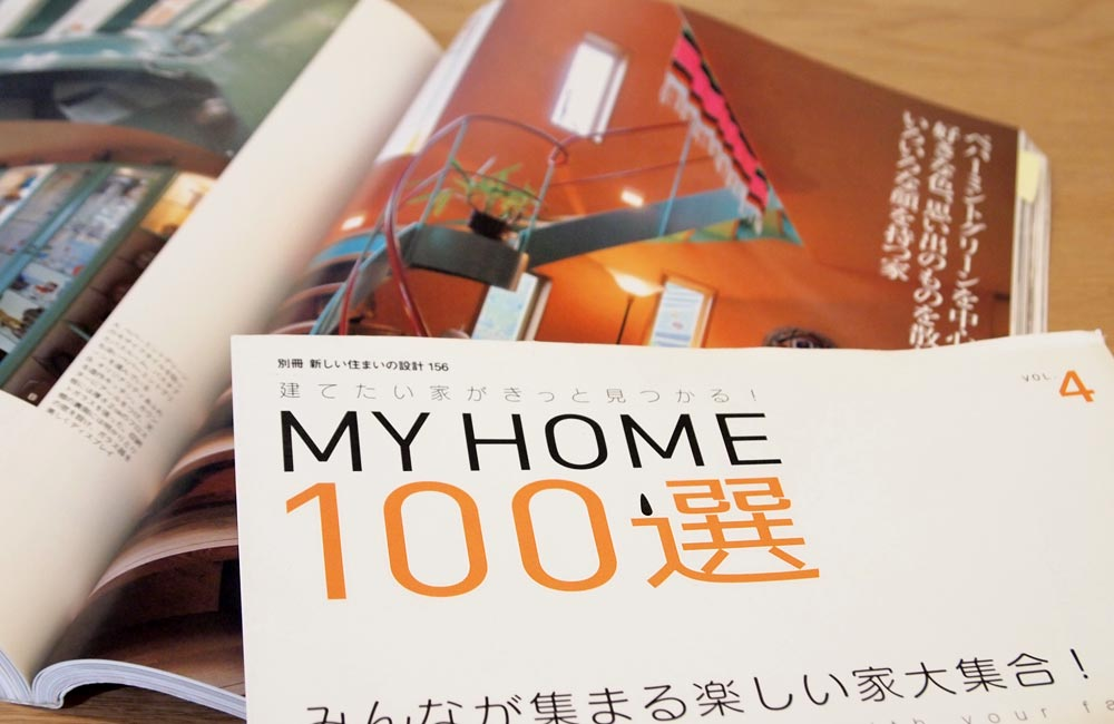 MY HOME 100選掲載