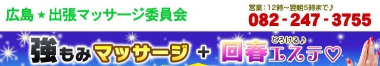 広島★出張マッサージ委員会店舗画像