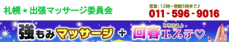 札幌★出張マッサージ委員会 店舗画像