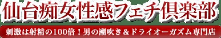 仙台痴女性感フェチ倶楽部 店舗画像