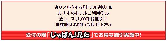 熊本デリヘル「BIGBANG」 店舗画像