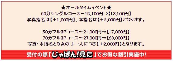 札幌 すすきの ハーレムゾーン 割引クーポン