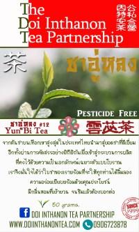 Yun Bi Tea