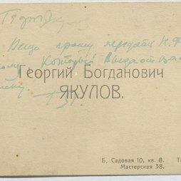 Визитка Георгия Якулова, переданная им художнику Модесту Дурнову с запиской в 1921 году (РГАЛИ. Ф. 965. Оп. 1. Ед. хр. 45. Л. 5; 5 об.)